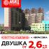Сезонные скидки 9% в ЖК «Новоград Павлино»